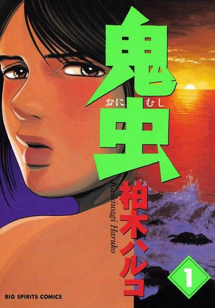 【漫画】鬼虫 ネタバレと感想 女と女の戦い