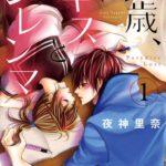 【漫画】17歳、キスとジレンマ ネタバレと感想