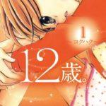 【漫画】12歳。 ネタバレと感想 【アニメ放送中!】12歳、理想のキス