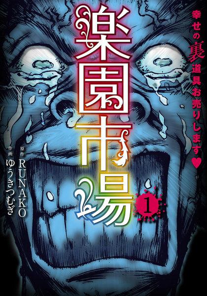 【漫画】楽園市場(1巻1話〜3話)のネタバレと感想 欲望まみれの人間たちの結末にせまる