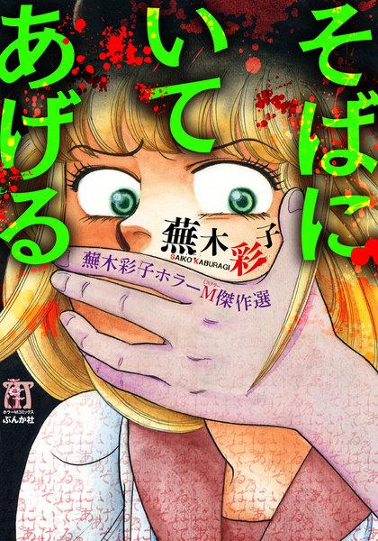 蕪木彩子ホラーM傑作選 そばにいてあげる 漫画の無料ネタバレと結末 ホラー大好きな人!