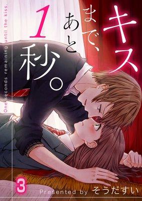 漫画「キスまで、あと1秒。」 ネタバレ 1~3巻 漫画のあらすじ 王道ながらもハマっちゃう。