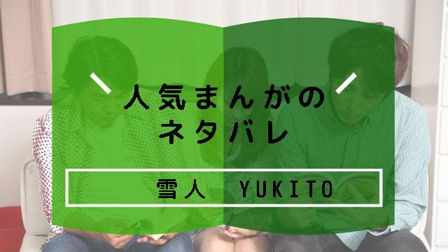 雪人 YUKITOのネタバレ
