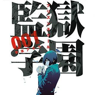 漫画で見る『監獄学園』 無料情報とネタバレ!