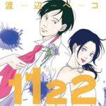 1122(いいふうふ) ネタバレ 1巻〜4巻まで 漫画のあらすじ