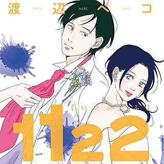 1122(いいふうふ)のネタバレとあらすじ