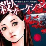 殺人オークション ネタバレ 1巻 漫画のあらすじ