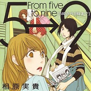 5→9 「5時から9時まで」4巻 ネタバレ